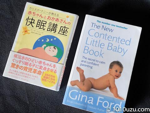 「カリスマ・ナニーが教える赤ちゃんとおかあさんの快眠講座」と原著の「The New Contented Little Baby Book」