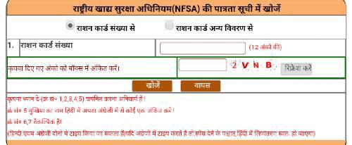 NFSA पात्रता सूची up