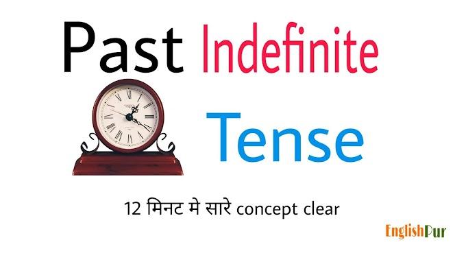 Past Indefinite Tense/Simple past tense in hindi (सामान्य भूत काल)भूत काल (The Past Tense)