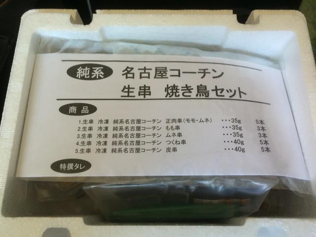焼き鳥の通販純系名古屋コーチン開封の儀