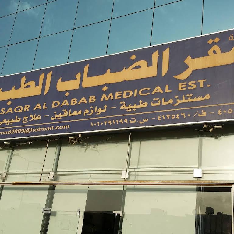 سوق المستلزمات الطبية بالرياض 173 Photos Medical Company شارع الضباب Riyadh Saudi Arabia
