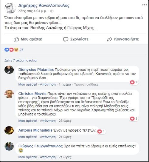 2018-05-31 21_55_14-(1) Δημήτρης Κανελλόπουλος - Opera