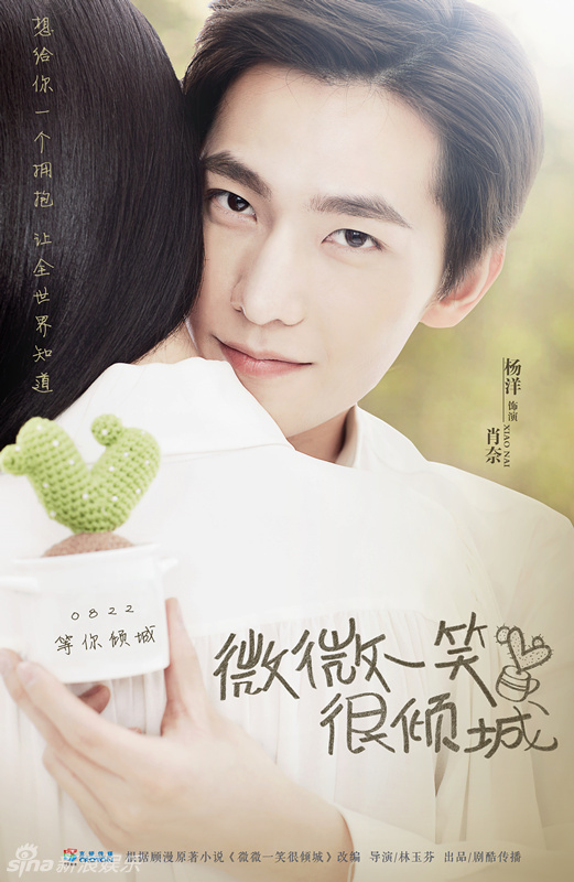 Love O2O / Just One Smile is Very Alluring China Drama