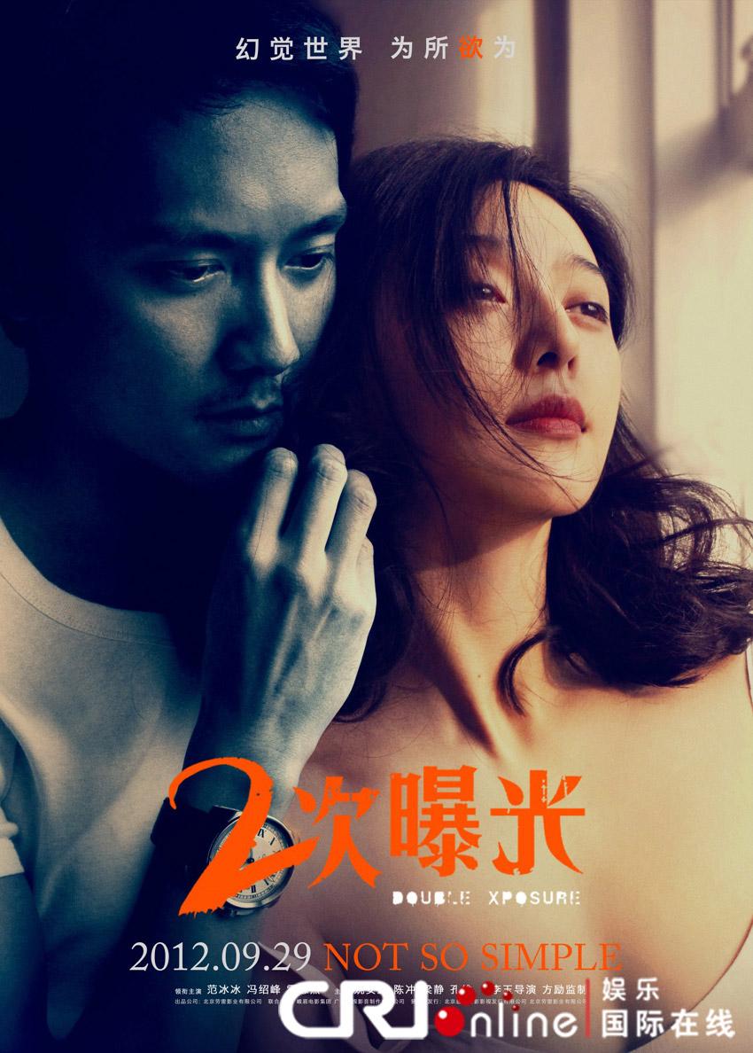 Lạc Lối Ở Bắc Kinh - Phạm Băng Băng 18+ Bản Đẹp Full HD (2007)