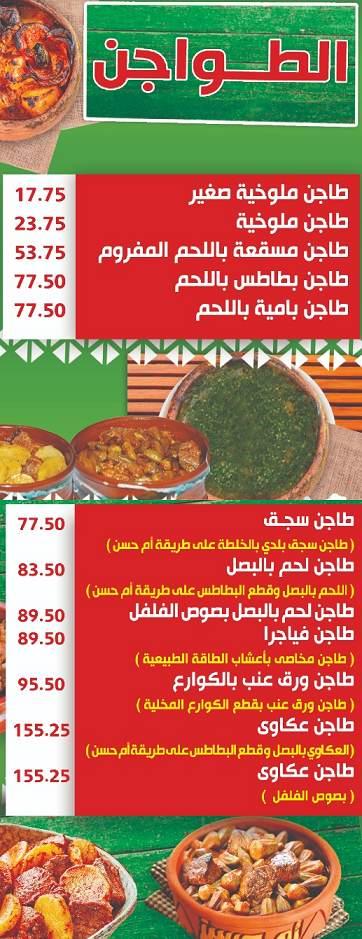منيو مطعم ام حسن 2