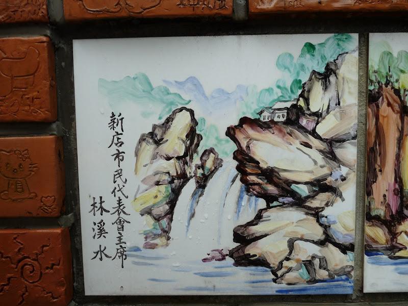 TAIWAN . Taipei  Xindian - P1110409.JPG