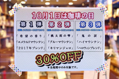 コーヒーマーケットバンカ野田店:コーヒーの日キャンペーン2017