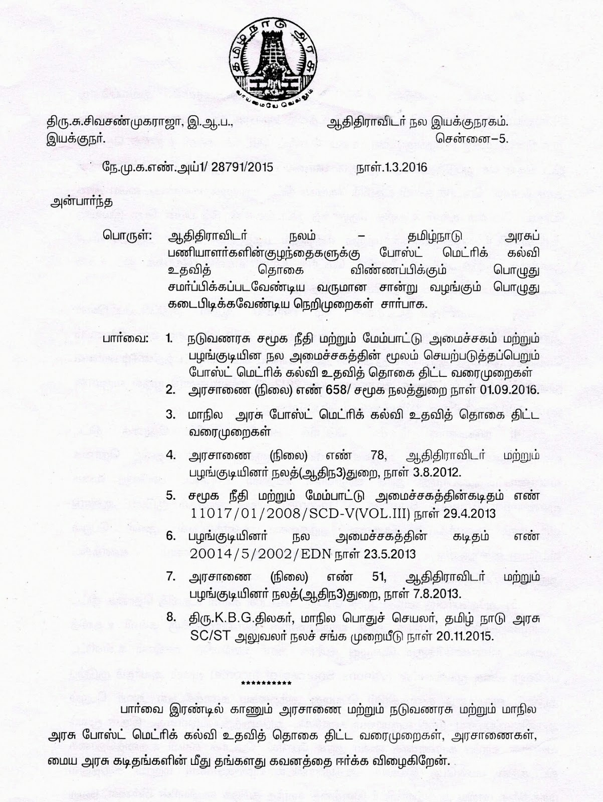 Online Income Tamilnadu Online Income Certificate