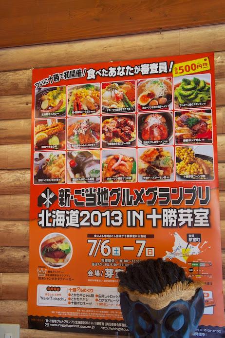 新・ご当地グルメグランプリ 北海道2013 IN 十勝芽室