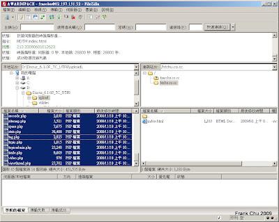將架站程式透過FTP上傳到主機空間