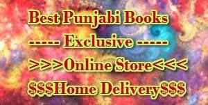 Punjabi Book Store