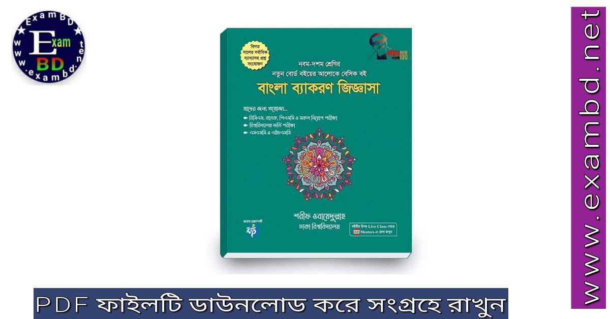 বাংলা ব্যাকরণ জিজ্ঞাসা PDF