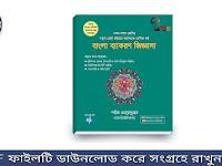 বাংলা ব্যাকরণ জিজ্ঞাসা PDF Download
