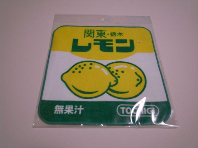 栃木レモン牛乳タオル