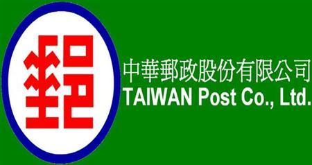 中華郵政郵政劃撥