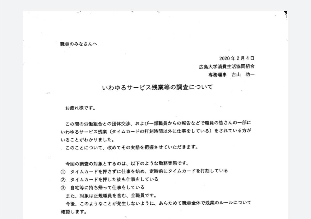 労組 サービス 東日本旅客鉄道労働組合