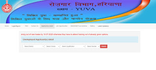 Saksham Yuva Yojana Application Status Check.jpg