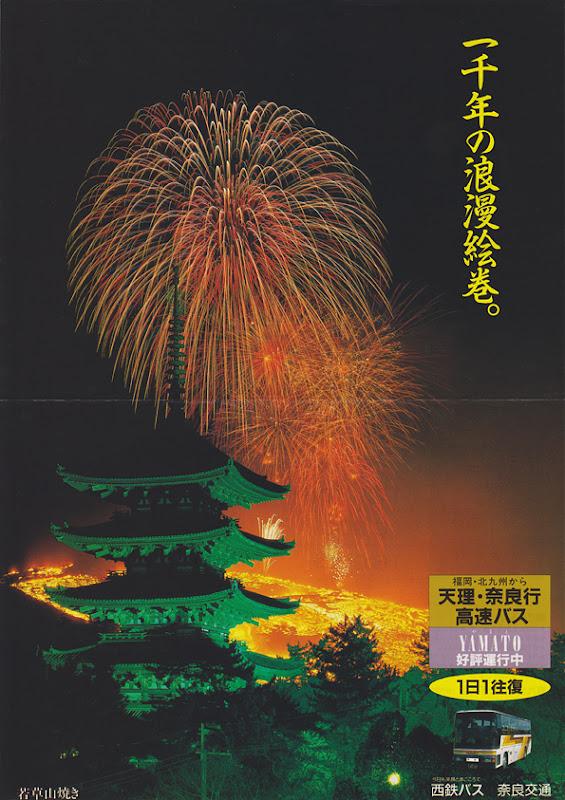 西日本鉄道「やまと号」 パンフレット(表)