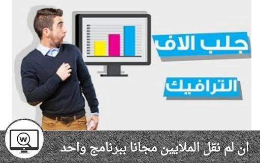 برنامج لجلب ملايين الزيارات من العالم مجانا traffic click botz