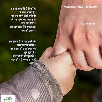 [सहायता शायरी] हिंदी में  [ Help Shayari ] in Hindi,help shayari help shayari in hindi help shayari hindi shayari on helping others in hindi shayari o