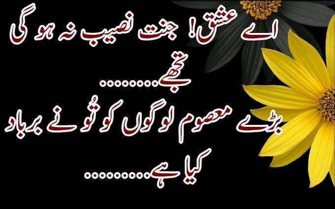 sad poetry ay ishaq !janat naseeb na ho gi tujy