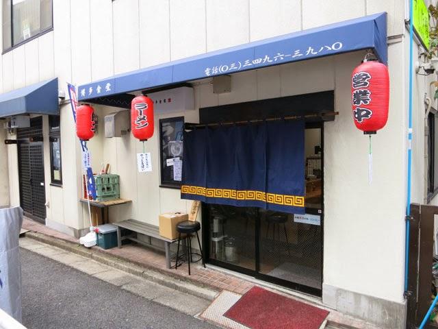 博多食堂@渋谷