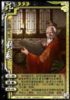 Liu Biao 3