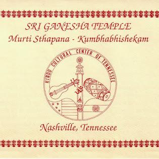 Kumbhabhishekam 1991
