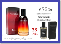 Парфюм с феромони FM 56f - CHRISTIAN DIOR - Fahrenheit