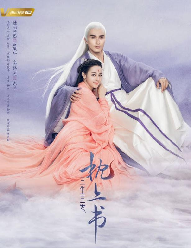 Three Lives Three Worlds The Pillow Book China Web Drama