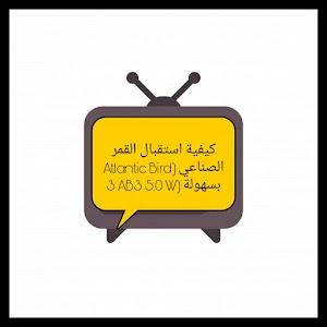 تردد قنوات القمر الصناعي (Atlantic Bird 3 AB3 5.0 W) وكيفية استقباله بسهولة في الدول العربية