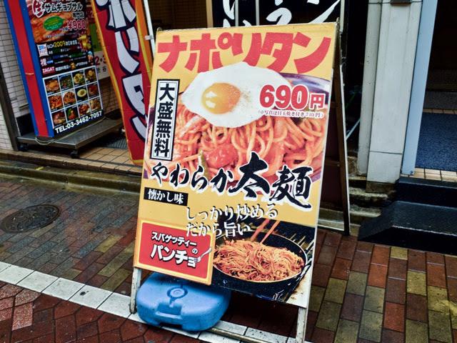 店頭の立て看板。「ナポリタン大盛り無料、やらか太麺」と書かれてる