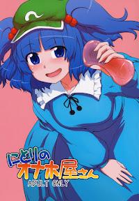 Nitori no Onahoya-san