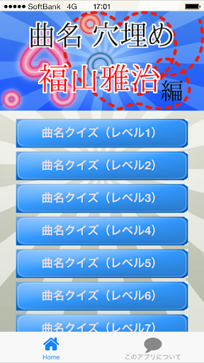 曲名穴埋めクイズ・福山雅治編 ~タイトルが学べる無料アプリ~
