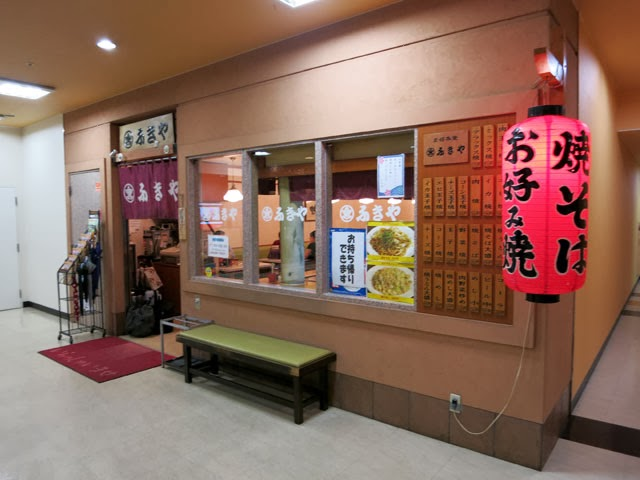 博多駅バスセンター8Fのお好み焼きふきや