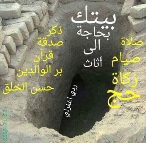 """أشياء""""تنجيك من عذاب القبر باذن الله - صدى حضرموت   الإخبارية"""