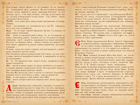 Толкование 3-4