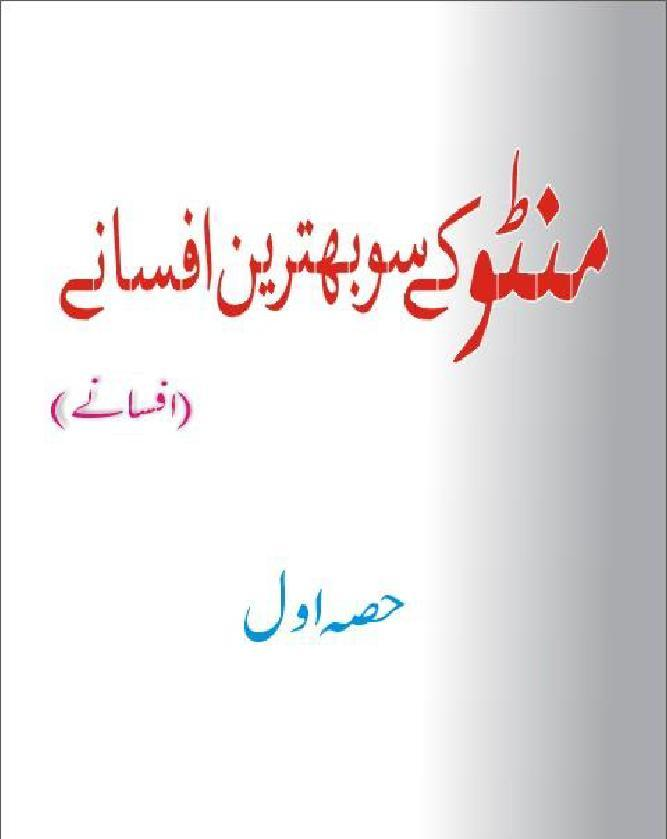 Manto K 100 Bhtreen Afsany Complete Novel By Manto k Afsany