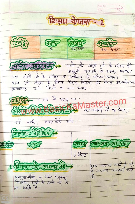 शिक्षण योजना 12 हिंदी कक्षा 4 by रजनी मैम प्रकरण जब मै पढ़ता था