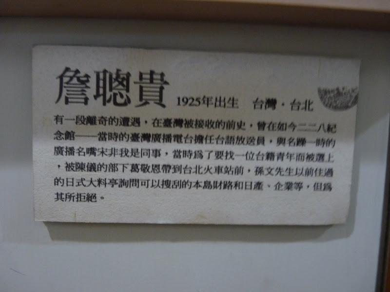 TAIWAN.Taipei.Peace park 228 - P1110487.JPG