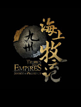Tribes and Empires: Storm of Prophecy  China Drama