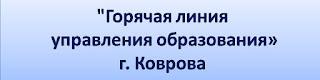 https://sites.google.com/site/detskijsad37gkovrov/-goracaa-linia-upravlenia-obrazovania