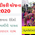 Apply For Vahali Dikri Yojana PDF 2020 : Apply Online Form in Gujarati Open