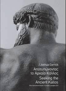 National Archaeological Museum catalog cover