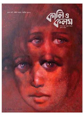কালি ও কলম আগস্ট ২০১৫