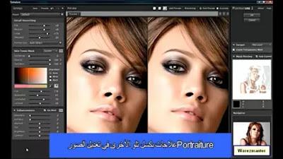 Portraiture علاجات بكسل تلو الأخرى في تعديل الصور