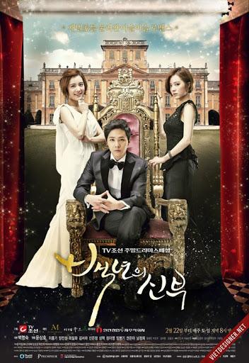 Bride of the Century (2014)