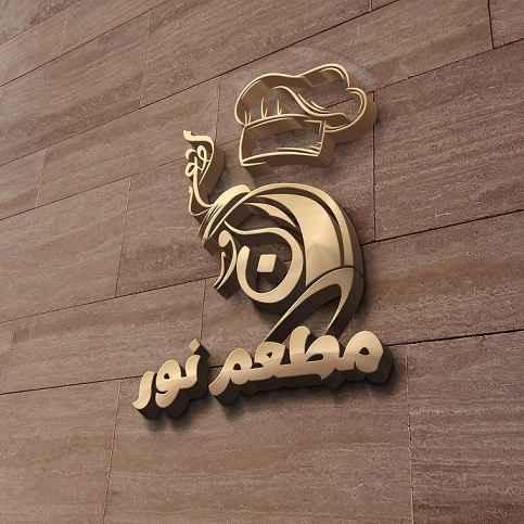 مطعم نور الشيخ زايد