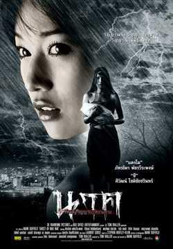 Ghost of Mae Nak  - Ngãi thái