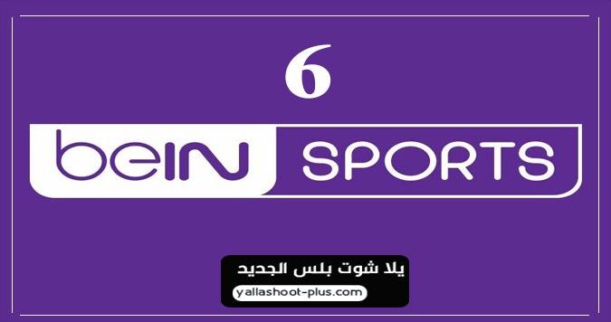 تردد قناة بي ان سبورت المشفرة 6